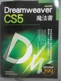 【書寶二手書T7/網路_XBJ】Dreamweaver CS5魔法書_施威銘研究室_附光碟