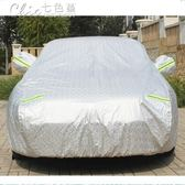 汽車車罩 加厚奔馳新S級E級C級B級R級汽車衣C200L防雨曬防雪霜專用車罩外套「七色堇」