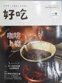 【書寶二手書T1/雜誌期刊_ZHH】好吃_Vol.8_咖啡上癮