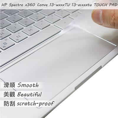 【Ezstick】HP Spectre X360 Conve 13 系列專用 TOUCH PAD 抗刮保護貼