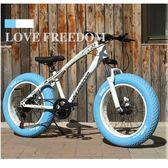 變速越野雪地沙灘車4.0超寬大輪胎山地車自行車成人男女學生童車 伊韓時尚