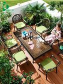 陽臺桌椅 戶外桌椅鑄鋁家具室外露天餐桌鐵藝防腐防水zg
