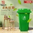 50L戶外垃圾桶大號240升掛車塑料分類箱環衛小區室內小桶 怦然心動