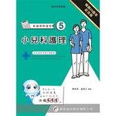 新護理師捷徑(五)小兒科護理(20版)