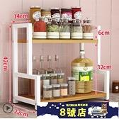 廚房置物架收納神器調味品醬油瓶罐臺面廚房用品家用調料置物架子 8號店