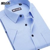 夏季男士短袖襯衫修身款商務休閒