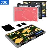 JJC 存儲卡盒卡套SD卡 TF卡 收納包 相機手機內存卡保護盒儲存卡新年提前熱賣