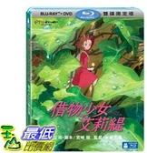 [COSCO代購] W115969 BD - 借物少女艾莉緹 BD+DVD 限定版 (2碟)