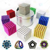 巴克5mm魔力磁力球成人減壓磁鐵球套裝兒童益智磁鐵玩具