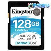 【免運費】 金士頓 KingSton SDXC 128GB U3 V30 Class10 記憶卡 (90MB/s,Canvas Go! SDG/128GB) sdhc 128g