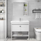 衛浴套裝洗手盆浴室櫃組合現代簡約洗手臺衛生間洗漱臺一體洗臉盆MBS「時尚彩紅屋」
