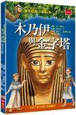 神奇樹屋小百科(3):木乃伊與金字塔