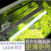 魚缸燈led燈水族箱照明燈全光譜草缸燈夾燈水草燈支架燈小型亮超