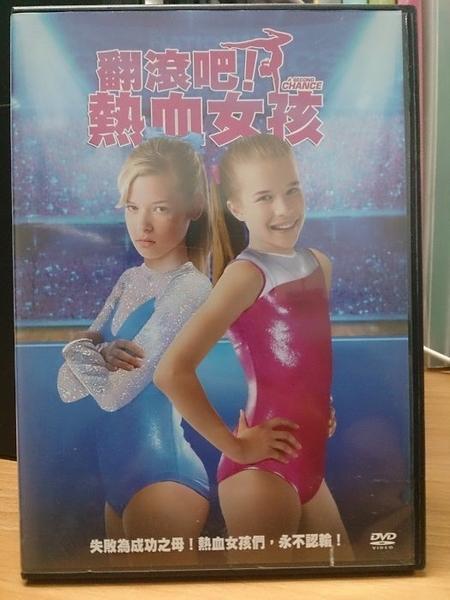 挖寶二手片-P02-117-正版DVD-電影【翻滾吧!熱血女孩/A Second Chance】-體操勵志片(直購價)