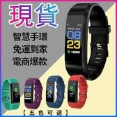 智慧手環 115plus彩屏智能手環智能手錶監測計步器智慧手錶多功能防水運動手錶【現貨/免運】