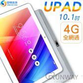 【現貨】全新 安博平板 UPAD2 PRO 4G 台灣 越獄 可插雙sim卡 SD卡 OTG隨身碟 哄娃神器 安博盒子