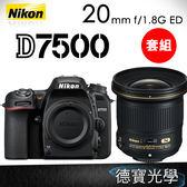 Nikon D7500 + 20mm F1.8G 廣角 大光圈 下殺超低優惠 8/31前登錄送輕巧人像鏡+1000元郵政禮卷 國祥公司貨