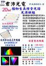 植物生長用研究全光譜 燈版 台灣生產 l...