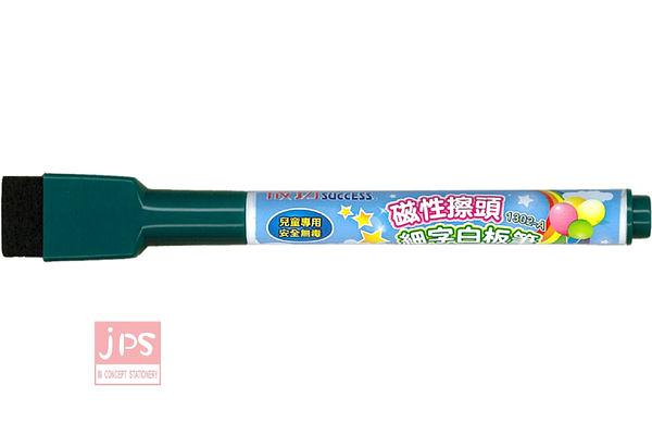 [成功] 1302D附擦細字白板筆-綠