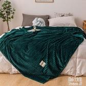 牛奶絨毛毯被子秋季毯子薄款空調毯法蘭絨毛巾被午睡珊瑚絨 JY15333【潘小丫女鞋】