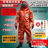 馬蜂服防蜂衣全套透氣專用防蜂連體養蜂衣加厚散熱胡蜂服可加風扇 全館免運
