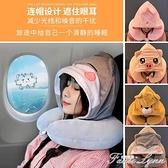 便攜U型枕連帽靠枕脖子護頸枕旅行坐車u形頭枕車用飛機軟可愛枕頭 范思蓮恩