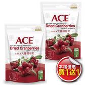 (買一送一) ACE大蔓越莓果乾(180g/袋)    *維康*
