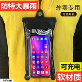 防水袋 外賣手機防水袋騎手專用可充電可插耳機美團雨天裝備防水套觸摸屏 酷男