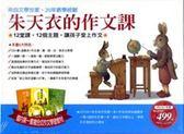 (二手書)朱天衣的作文課〈盒裝-三本書+兩片CD〉