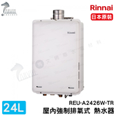 《林內牌》日本原裝進口 屋內強制排氣式 24L 熱水器 REU-A2426WF-TR
