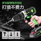 電鑽 88V鋰電鑽充電式手電鑽小手槍鑽多...
