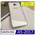 Samsung Galaxy A5(2017款) 氣墊空壓殼 防摔殼-氣囊式防撞設計