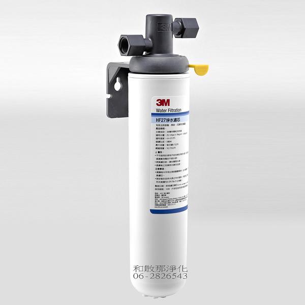 3M  洗滌清潔淨水系統HF27