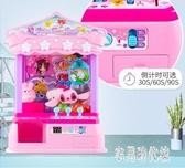 兒童抓娃娃機 迷你小型家用電動扭蛋游戲機 投幣夾公仔機器女孩玩具 zh3439【宅男時代城】