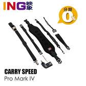 【24期0利率】速必達Carry Speed PRO MARK IV 第四代 專業型快速背帶 減壓背帶