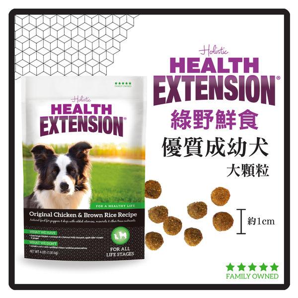 【力奇】Health Extension 綠野鮮食 天然優質成幼犬-大顆粒-40LB (A001A05)