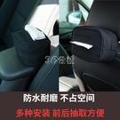車載紙巾盒創意掛式車用汽車扶手箱抽紙盒多功能高檔皮革車內用品