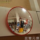 室內廣角鏡超市防盜鏡公路反光鏡 轉角鏡 安全凸面鏡WD 至簡元素