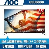 限時下殺▼(送基本安裝)美國AOC 65吋4K HDR聯網液晶顯示器+視訊盒65U6090