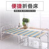折疊床 單人床家用簡易床雙人辦公室午休床成人行軍床經濟型 FR6013『夢幻家居』