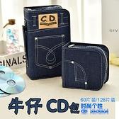 CD收納包 時尚牛仔CD盒大容量光盤光碟收納盒車載辦公CD包音樂DVD包【快速出貨】