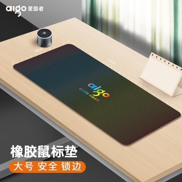 滑鼠墊    超大號鼠標墊 加厚鎖邊電腦筆記本臺式家用辦公商務