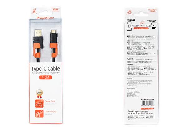 群加 Powersync Type-C To USB 2.0 AM 480Mbps 耐搖擺抗彎折 鍍金接頭 傳輸充電線 / 1.5M(CUBCEARA0015)