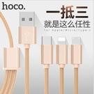 88柑仔店~HOCO.浩酷 X2 一拖三...