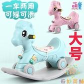兒童搖搖馬寶寶木馬兩用搖馬塑料帶音樂多功能嬰兒玩具【奇妙商舖】