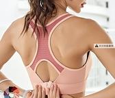 一體式運動內衣女防震跑步聚攏健身瑜珈美背心式文胸 樂淘淘