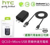 【遠傳盒裝公司貨】HTC 原廠高速充電組 QC3.0【快充頭+Micro傳輸線】One A9 M8 M9+ X9 Butterfly3 E9+ EYE