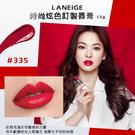 (即期商品-效期03/15) 韓國LANEIGE 時尚炫色訂製唇膏 1.5g