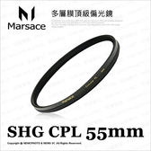 Marsace 瑪瑟士 SHG CPL 55mm 多層膜頂級偏光鏡 公司貨 環型偏光鏡 ★24期0利率★ 薪創
