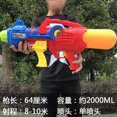 玩具水槍兒童水槍玩具超大號高壓抽拉式打氣背包水槍成人呲水槍男孩噴水槍igo 曼莎時尚